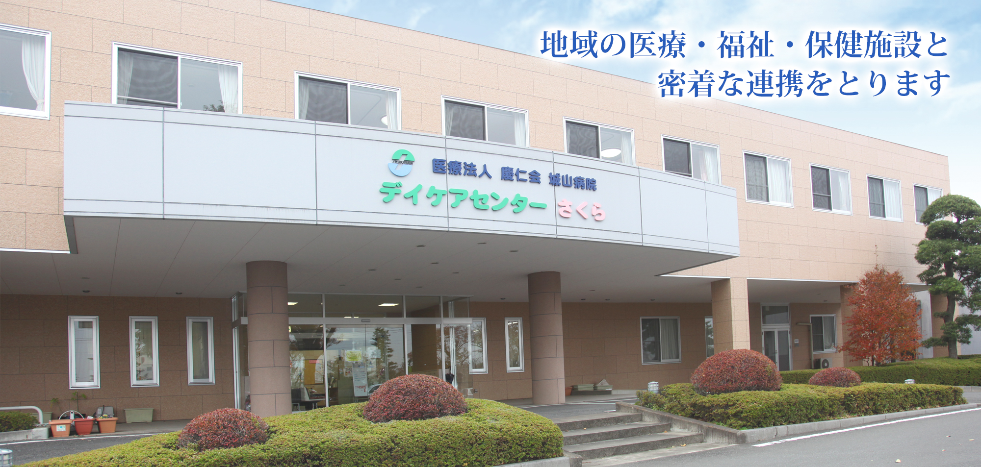 病院 城山